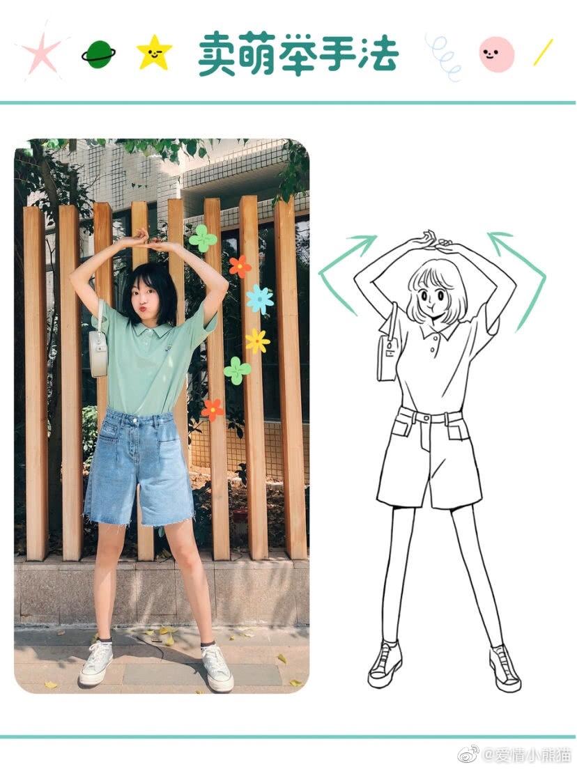 少女感十足的pose,get到了吗?