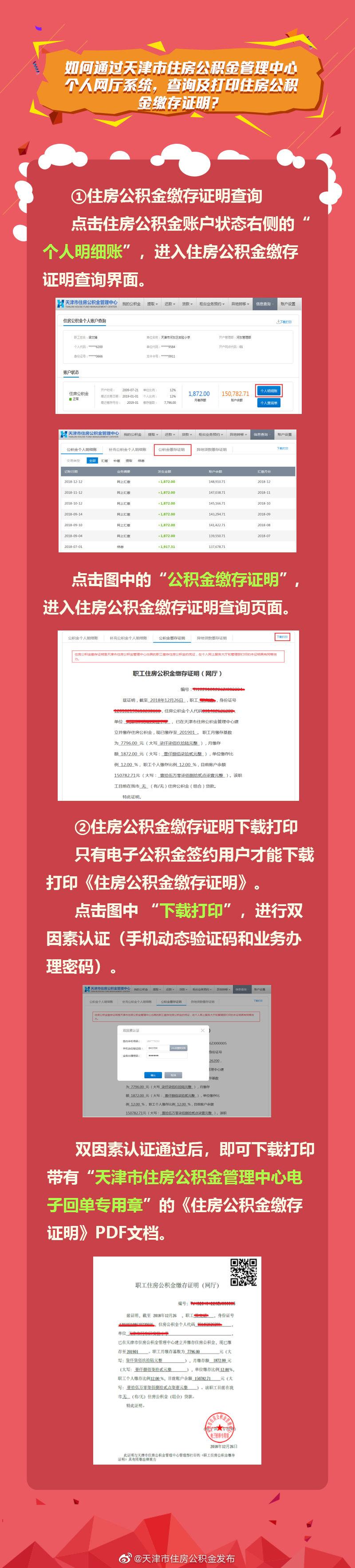 如何通过天津市住房公积金管理中心个人网厅系统