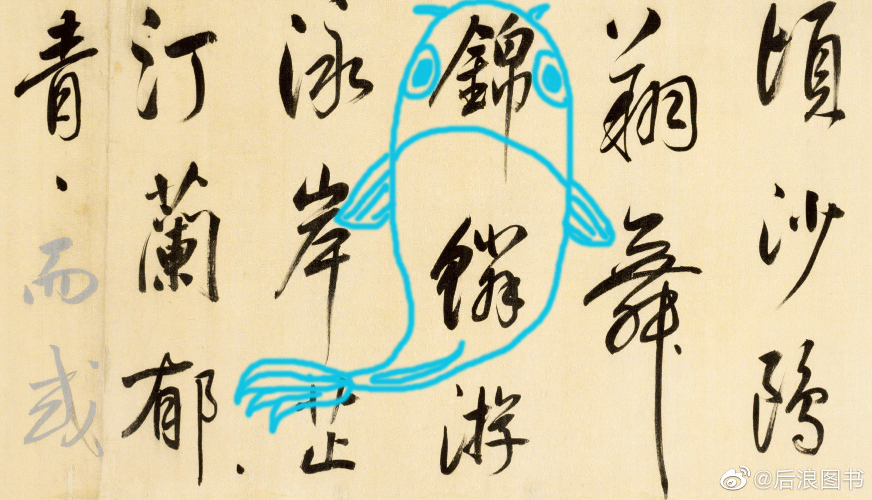 """嗯…我们在《名家大手笔》中也发现了一条""""董其昌""""锦鲤(锦鳞)"""