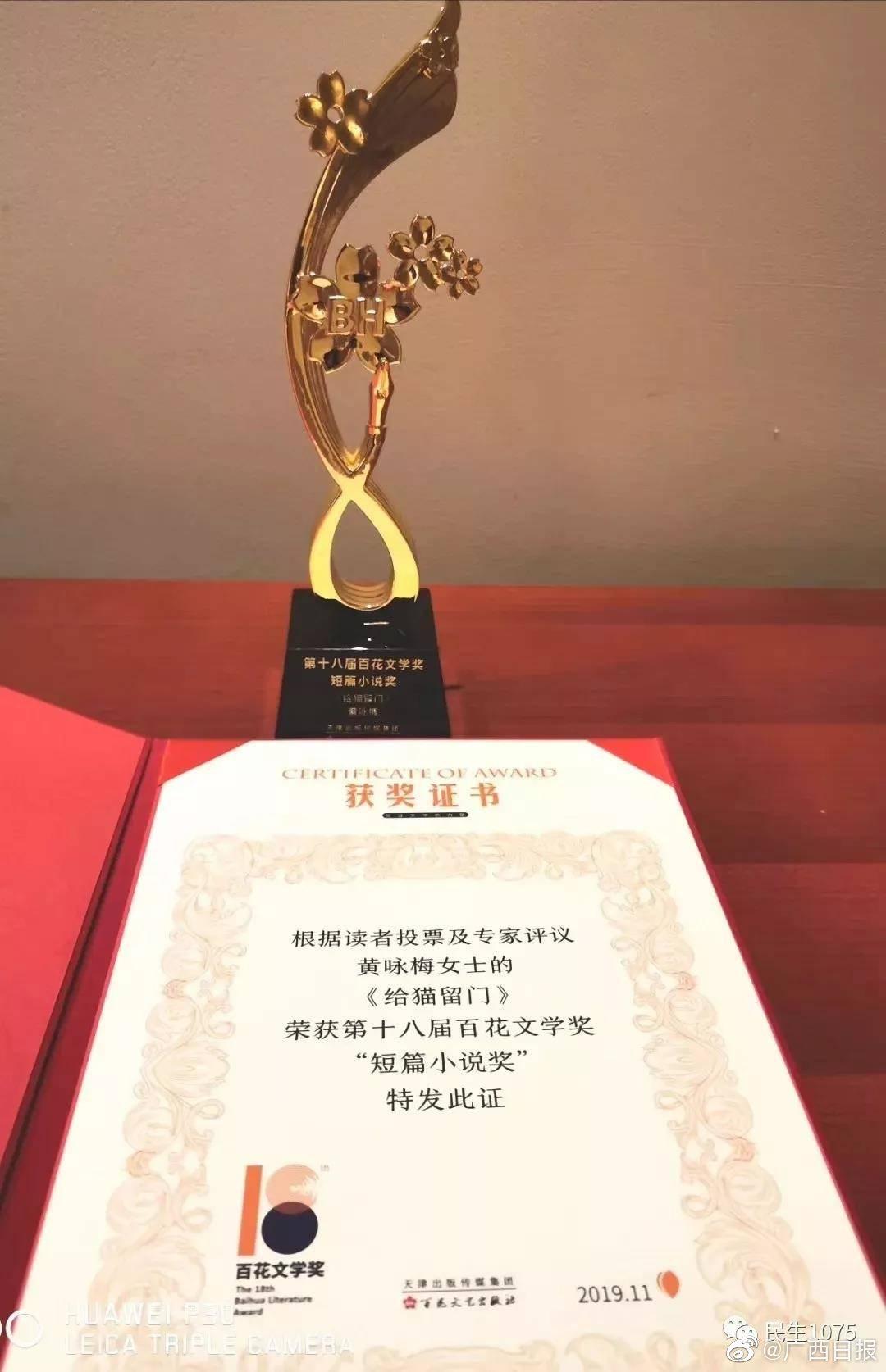 厉害了!广西妹子与莫言同获百花文学奖