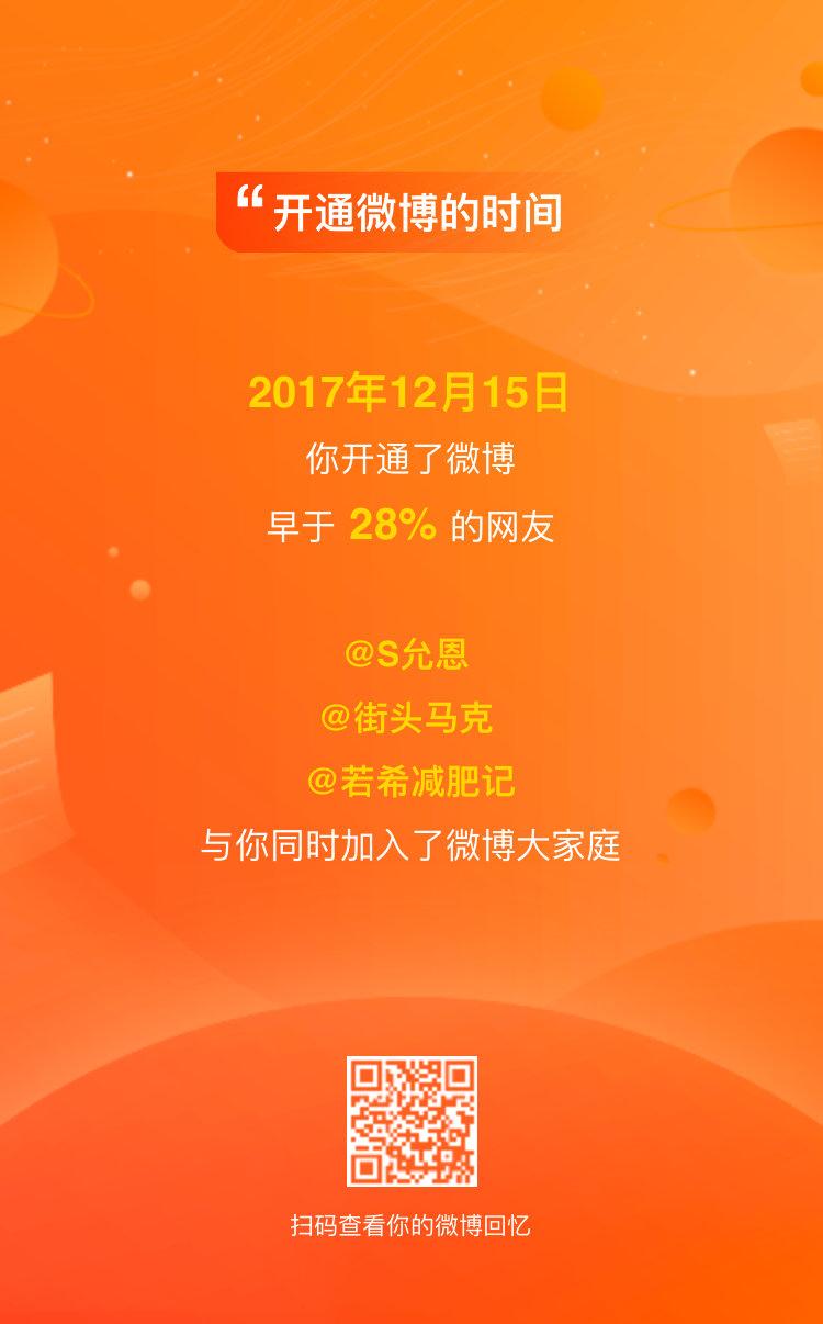 2017年12月15日注册了微博