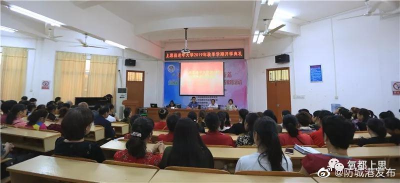上思县老年大学举行2019年秋季开学典礼