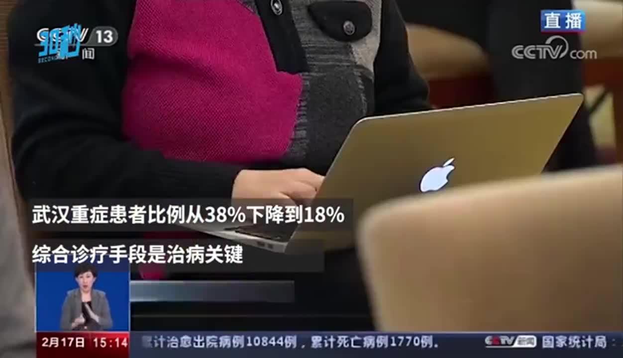 30秒丨国家卫健委医政医管局监察专员郭燕红:武汉重症患者比例从38%下降到18%