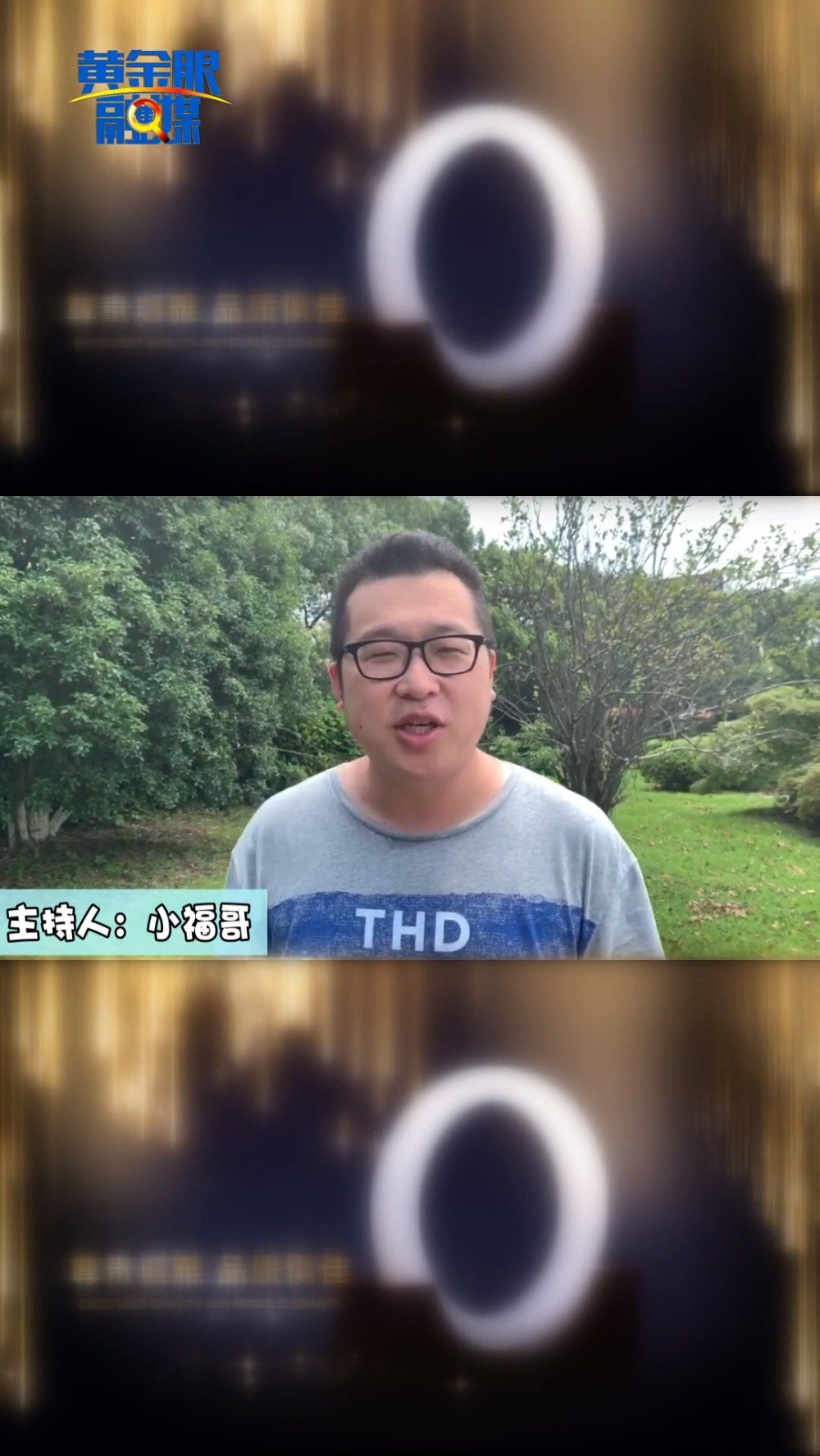 浙江电视台翡翠玉石文化节既主持人见面会——小福哥