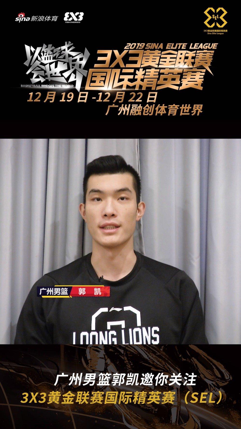 12月20日-22日,2019年 国际精英赛将在广州打响,世界3X3豪强齐聚