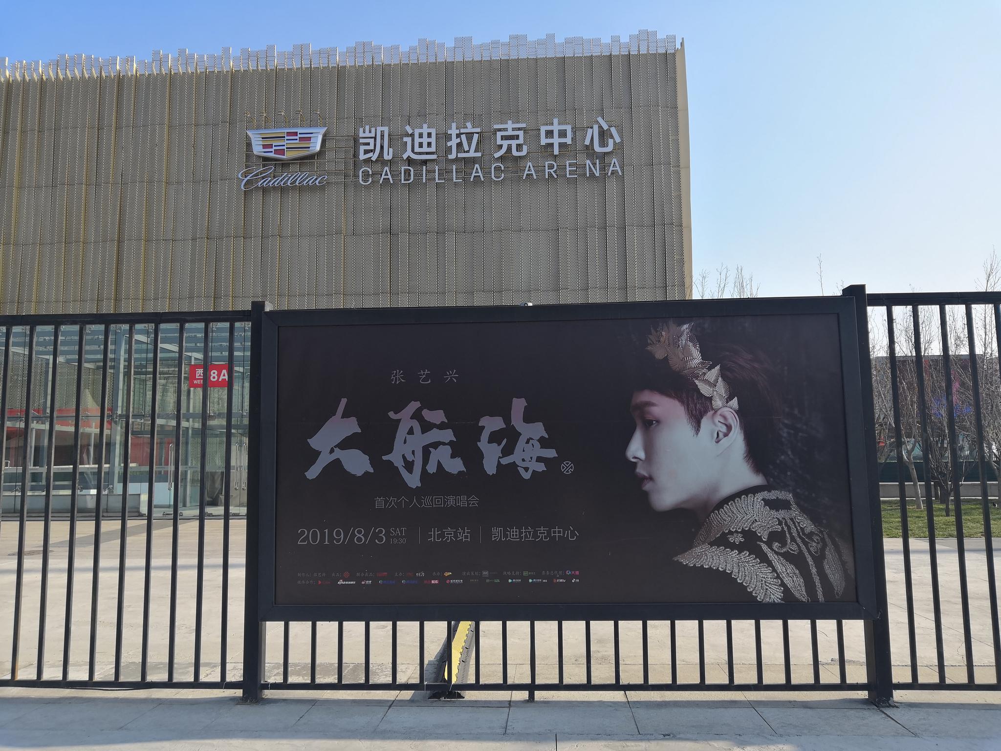 张艺兴爱奇艺尖叫之夜场外应援舞台王者、全能音乐制作人、唱跳能力