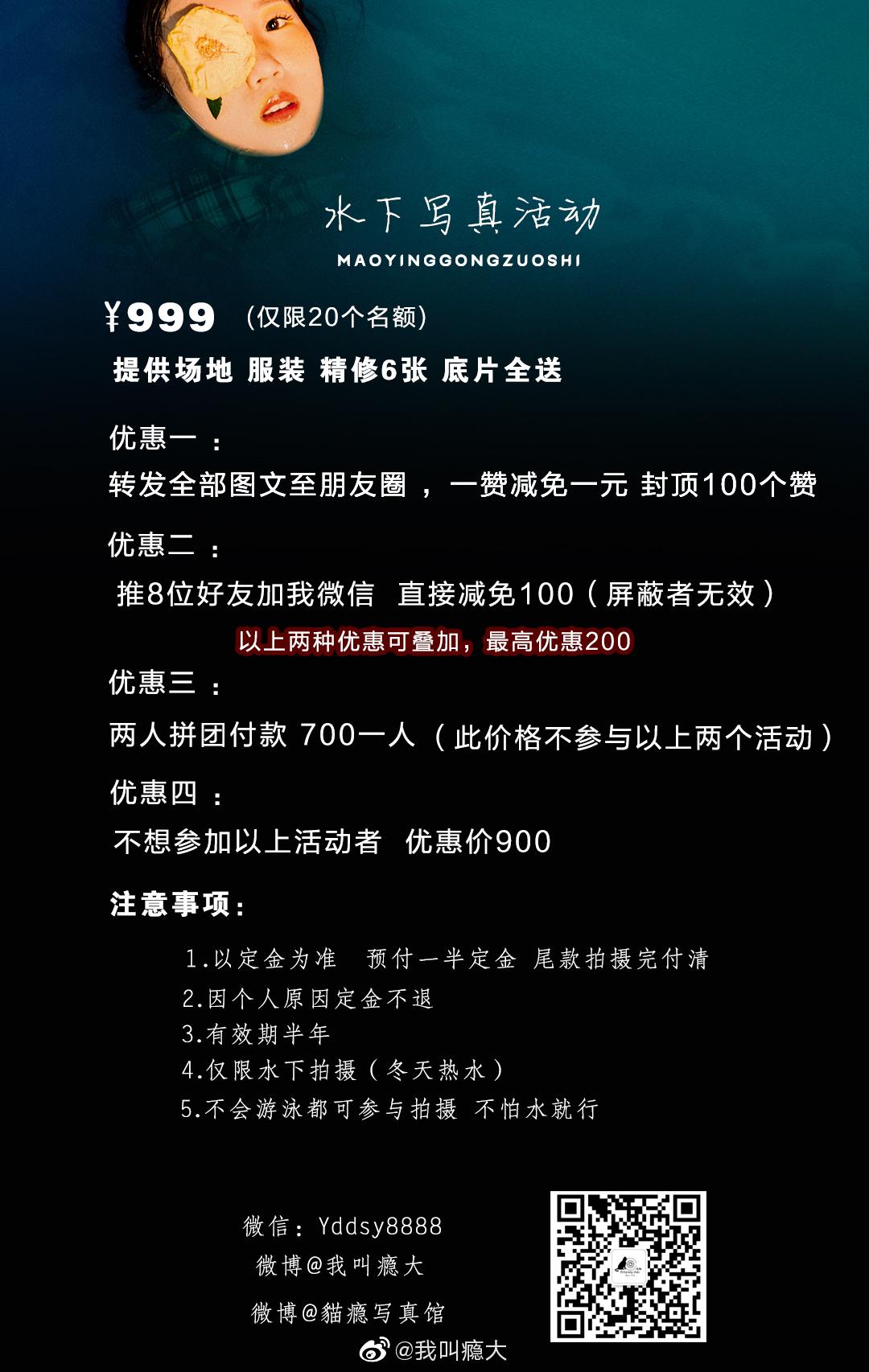 坐标广州   吐血优惠的水下写真活动!偷偷的告诉你们是热水拍摄
