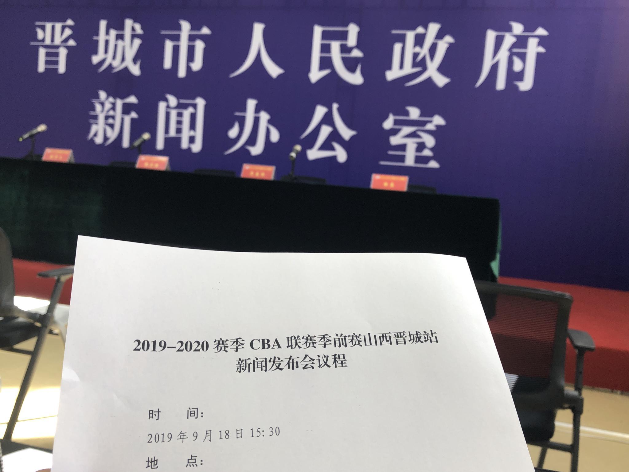 2019-2020赛季CBA联赛季前赛山西晋城站新闻发布会在市体育局举行!