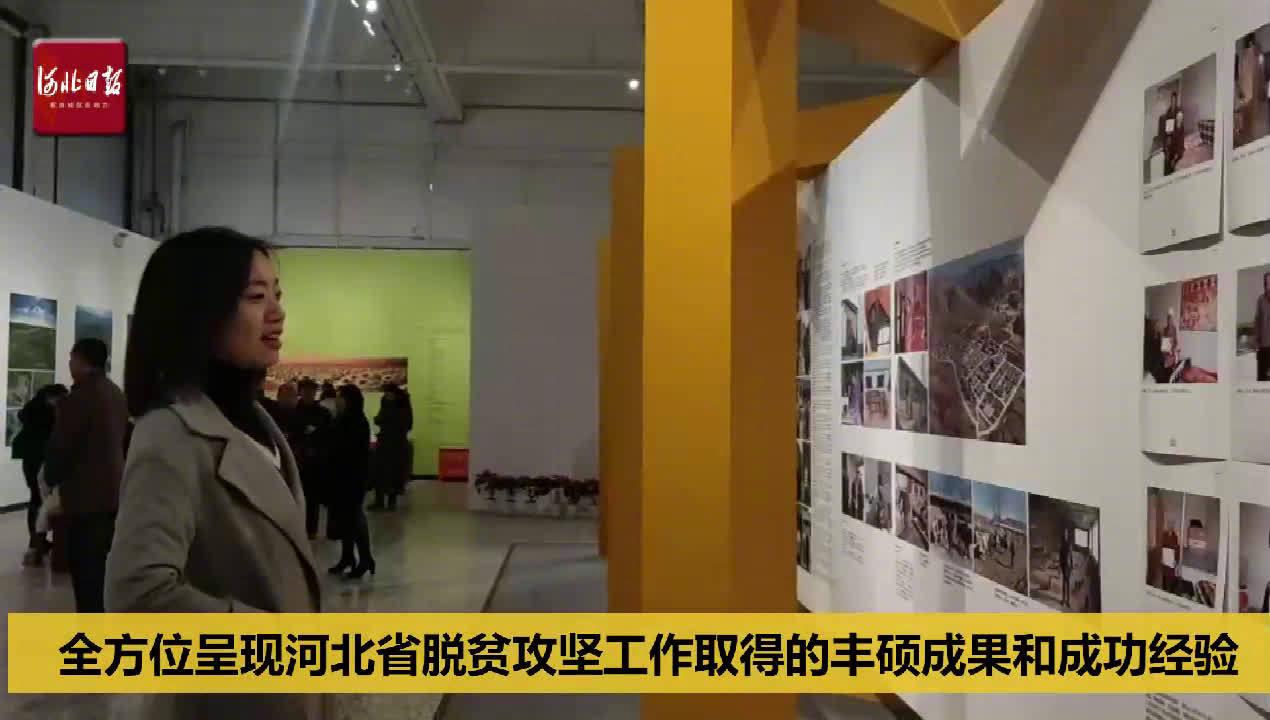 免费向公众开放!河北省脱贫攻坚纪实影像展在省博物院启幕