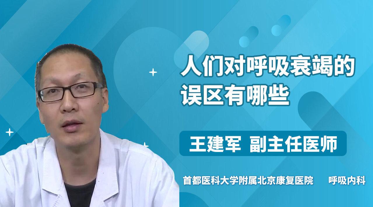 医生讲堂:人们对呼吸衰竭的认识误区,帮你正确认识呼吸衰竭!