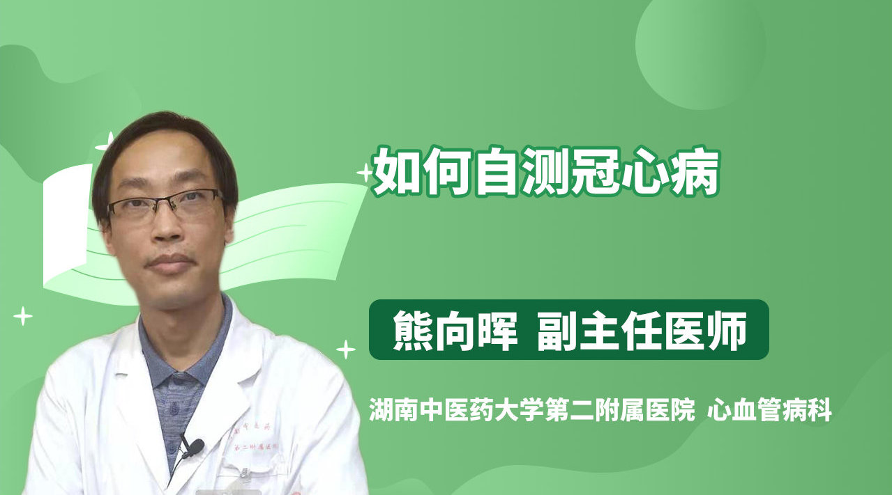 如何自测冠心病?医生:看看身体有无以下几点变化!