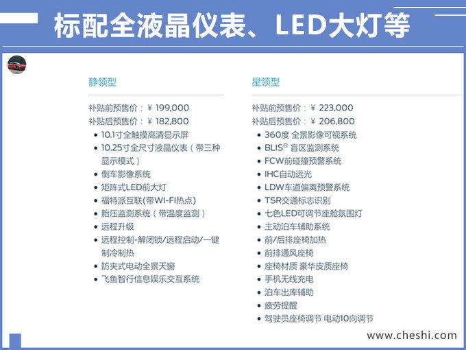 再等13天!福特电动SUV开卖 18.28万起 标配液晶仪表、LED大灯