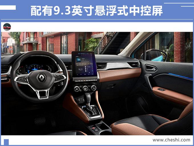 雷诺新SUV科雷缤 14天后发布 搭奔驰1.3T发动机