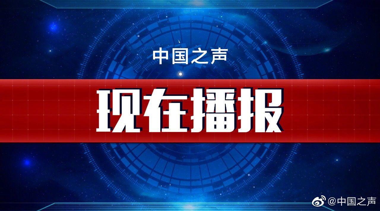 中国地震局:四川威远5.4级地震震区近期发生更大地震可能性不大