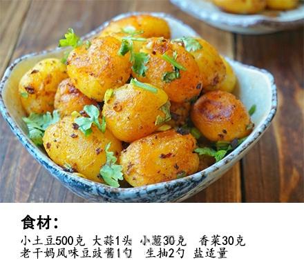外焦内软蒜香小土豆,这么简单快手好吃不上火的土豆君你能放过吗?