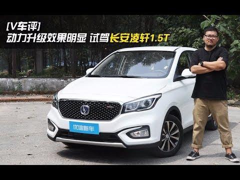 视频:动力升级效果明显 试驾长安凌轩1.5T
