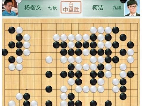 围棋比赛:柯洁被屠龙,周睿羊唐韦星出局