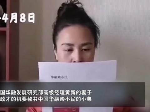 中国华融回应员工黄新被妻子举报有60多名情人:正在核查中