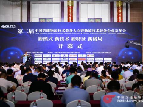 第二届中国智能物流技术装备大会暨物流技术装备企业家年会