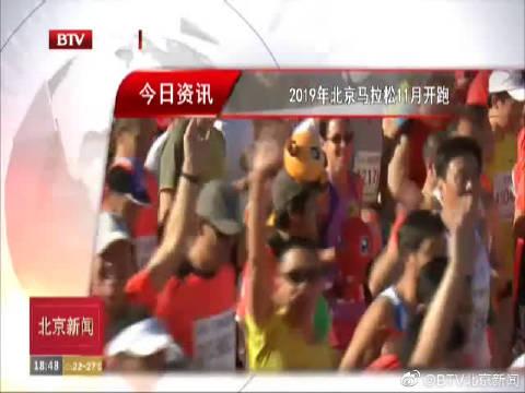 2019年北京马拉松11月开跑