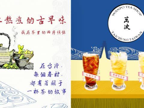 【食肆】手工熬煮的古早味,藏在茶中的两岸情,眷村的快乐时光!