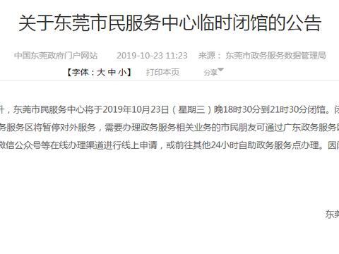关于东莞市民服务中心临时闭馆的公告