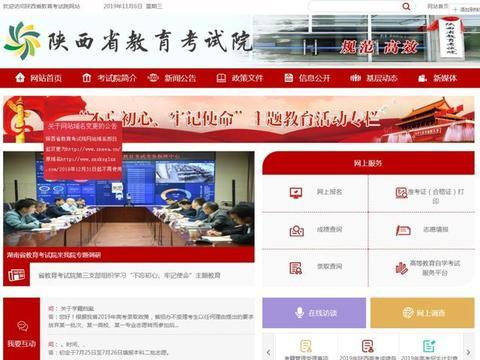 2020年陕西高考网上报名时间为11月15日至21日!考生速看