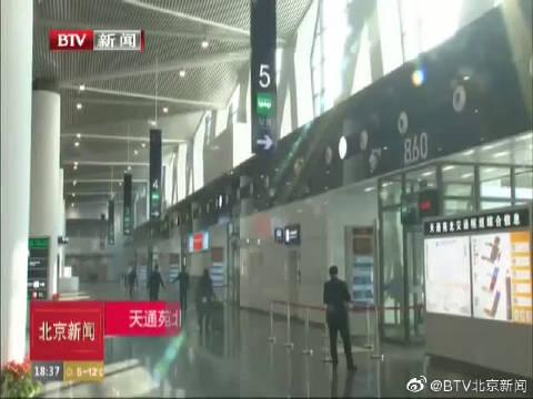 天通苑北枢纽:改变出行方式 便利居民出行
