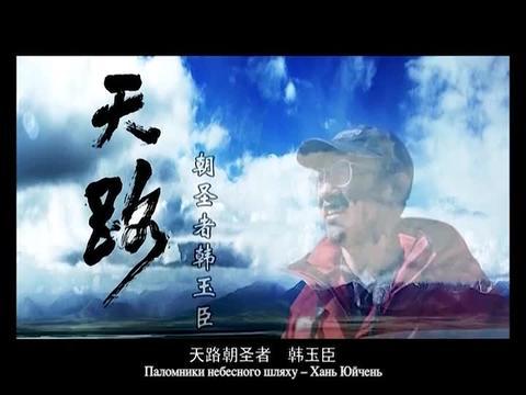 大美至纯——韩玉臣西藏题材油画展将在乌克兰举办