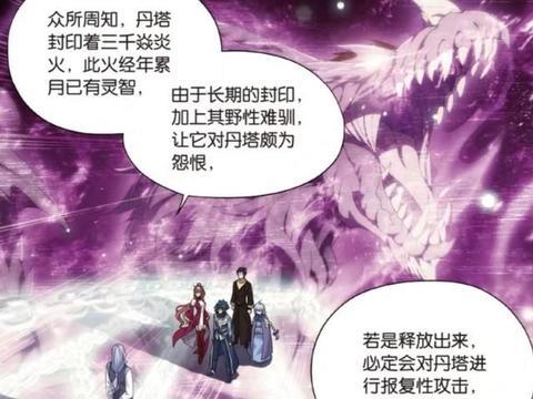 斗破苍穹:三千焱炎火为何是龙形态?这跟太虚古龙族有关