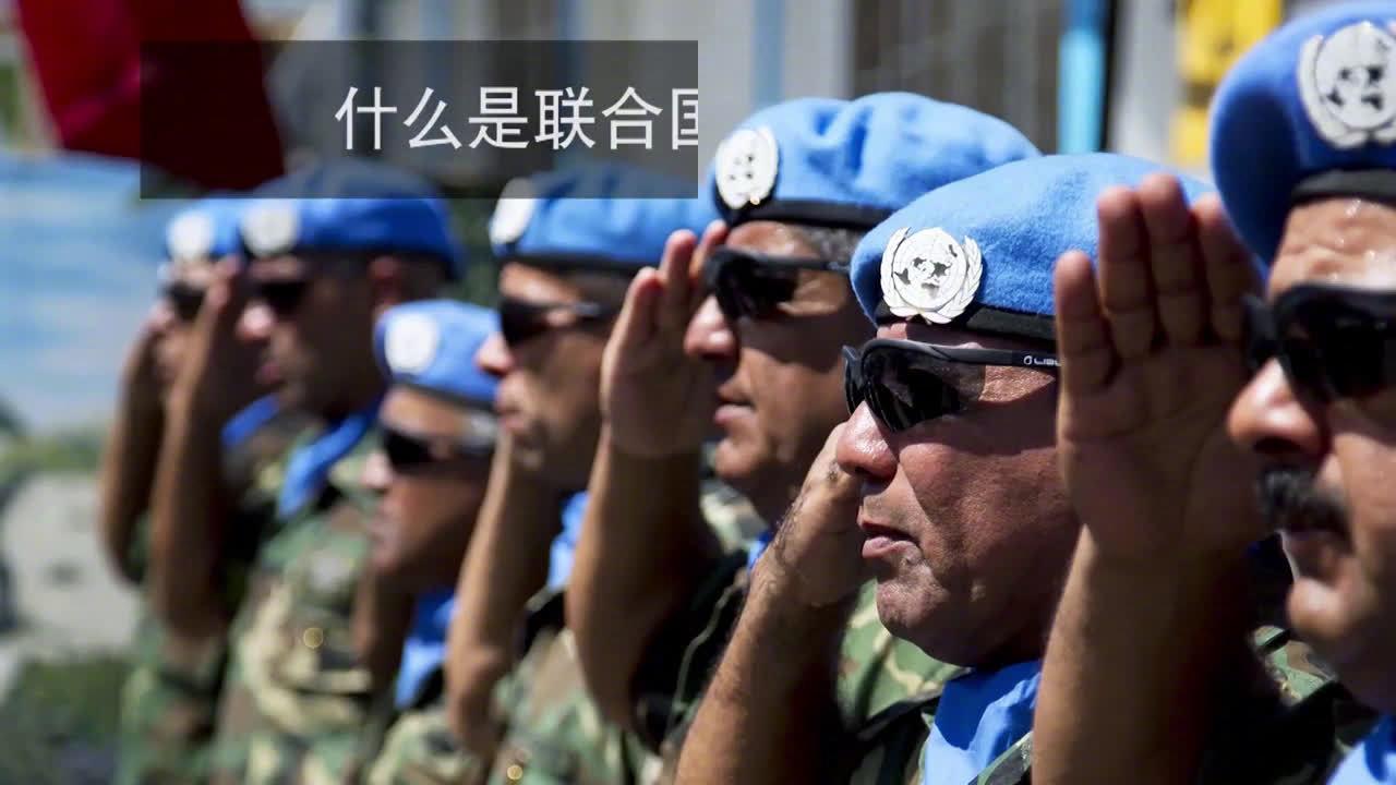 联合国维持和平行动是维护全球和平与稳定的重要力量