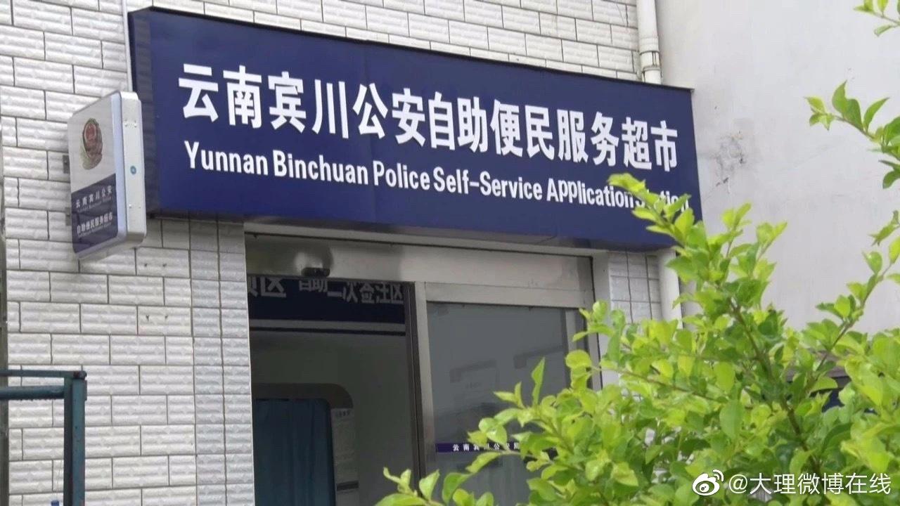 云南省首个山区公安自助便民服务超市落户宾川