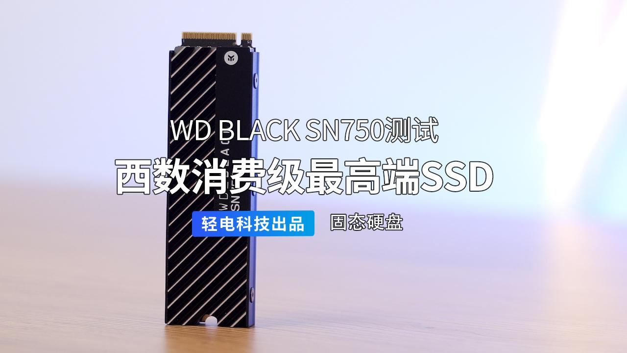 西数最强消费端 m.2 SSD 表现如何?WD_BLACK SN750 测试
