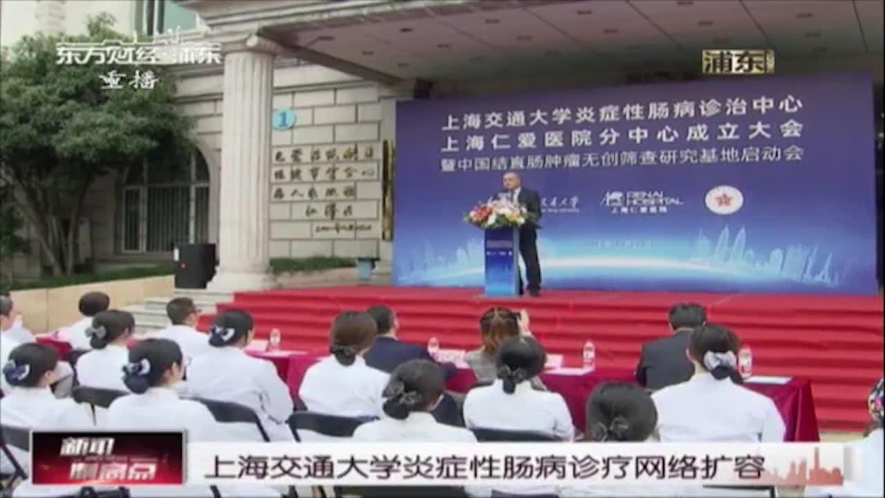 上海交通大学炎症性肠病诊疗网络扩容
