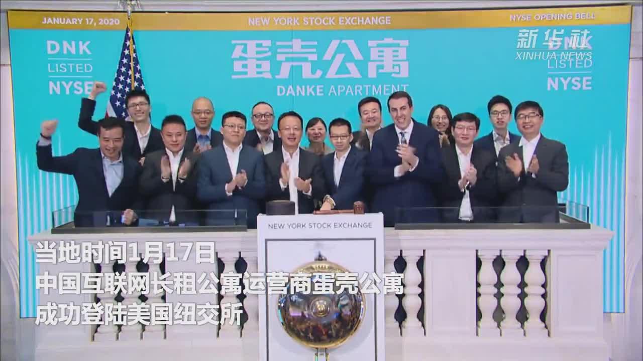 中国互联网长租企业蛋壳公寓成功登陆美国纽交所