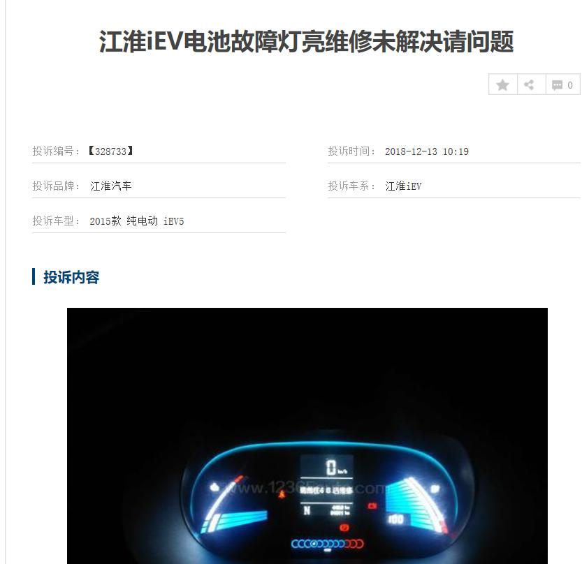 因电池热失控可能导致自燃,江淮IEV5召回4248辆,安全性堪忧