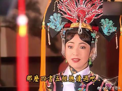 小燕子说她娘没教她诗,皇后不停质问她,小燕子被逼急了