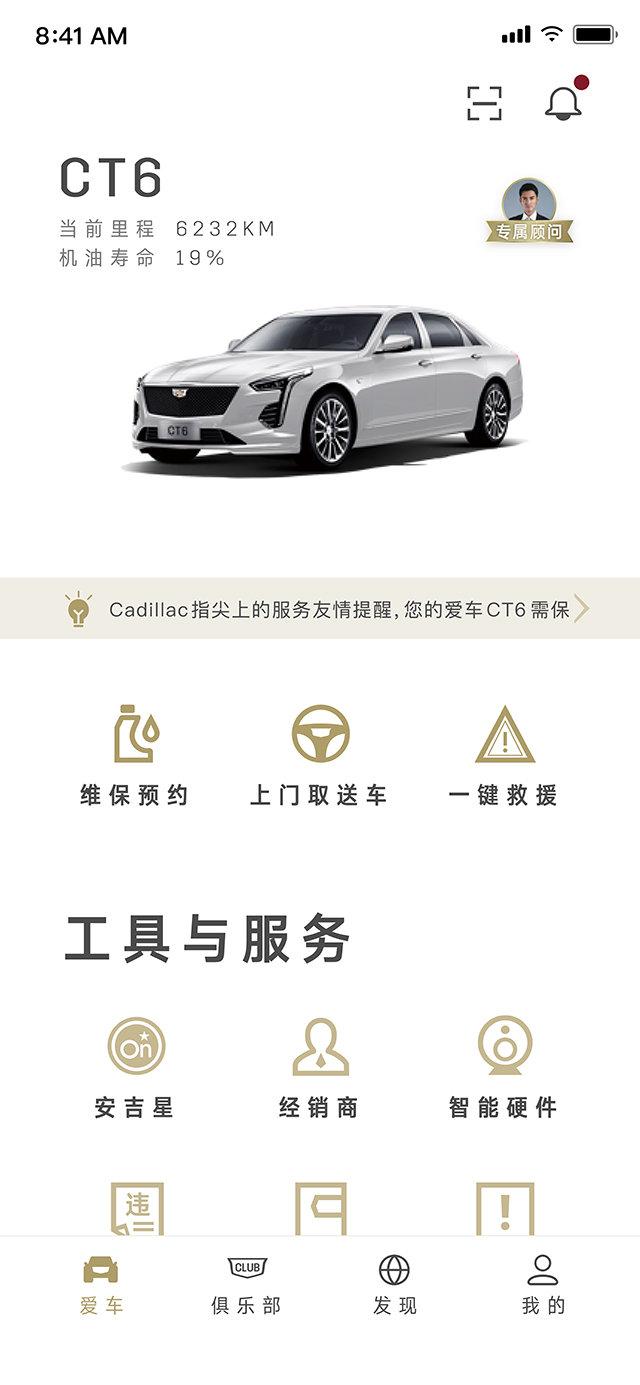 """【汽车人】一台手机做保养,""""MyCadillac""""成""""第三引擎"""""""