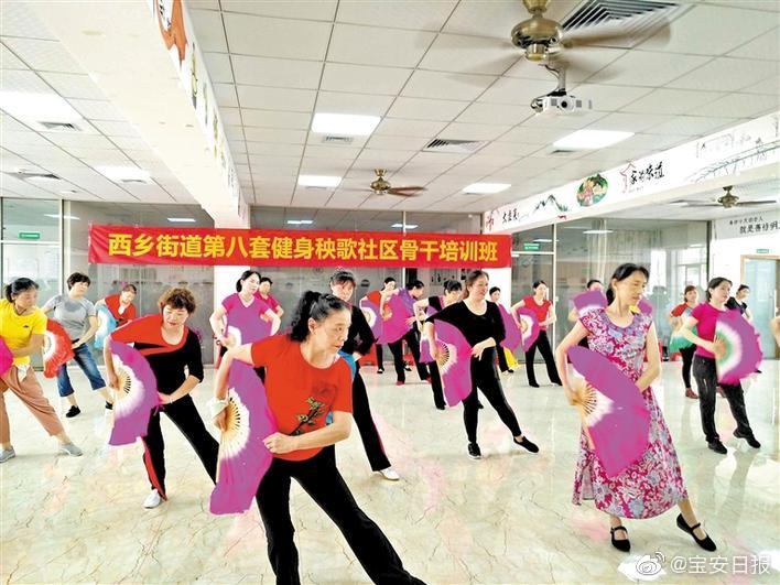 西乡街道开展第八套健身秧歌培训