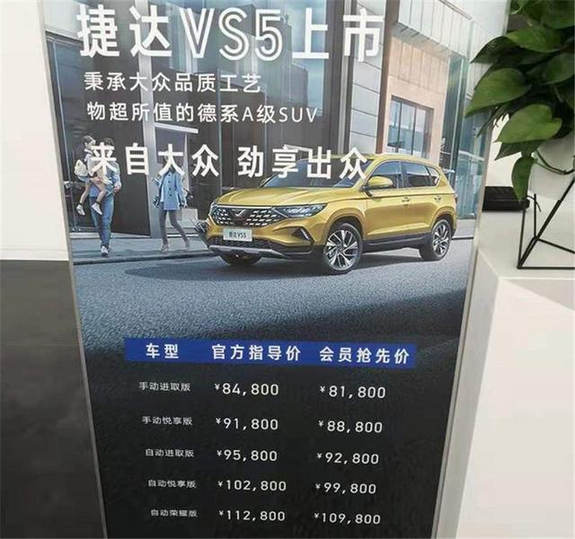 探店捷达VS5:10天单店订单五六十,提车等一个月,80%都选高配