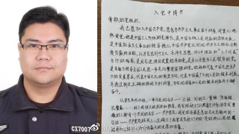 """南京""""85后""""辅警倒在抗疫一线,去世前一周刚递交入党申请书"""