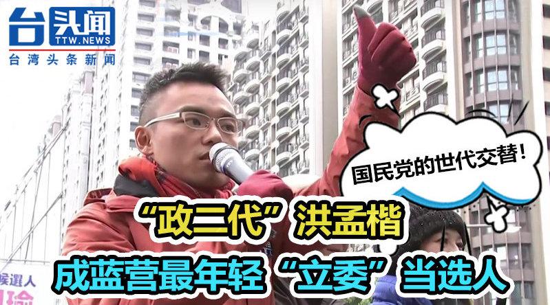 """国民党的世代交替!""""政二代""""洪孟楷成蓝营最年轻""""立委""""当选人"""
