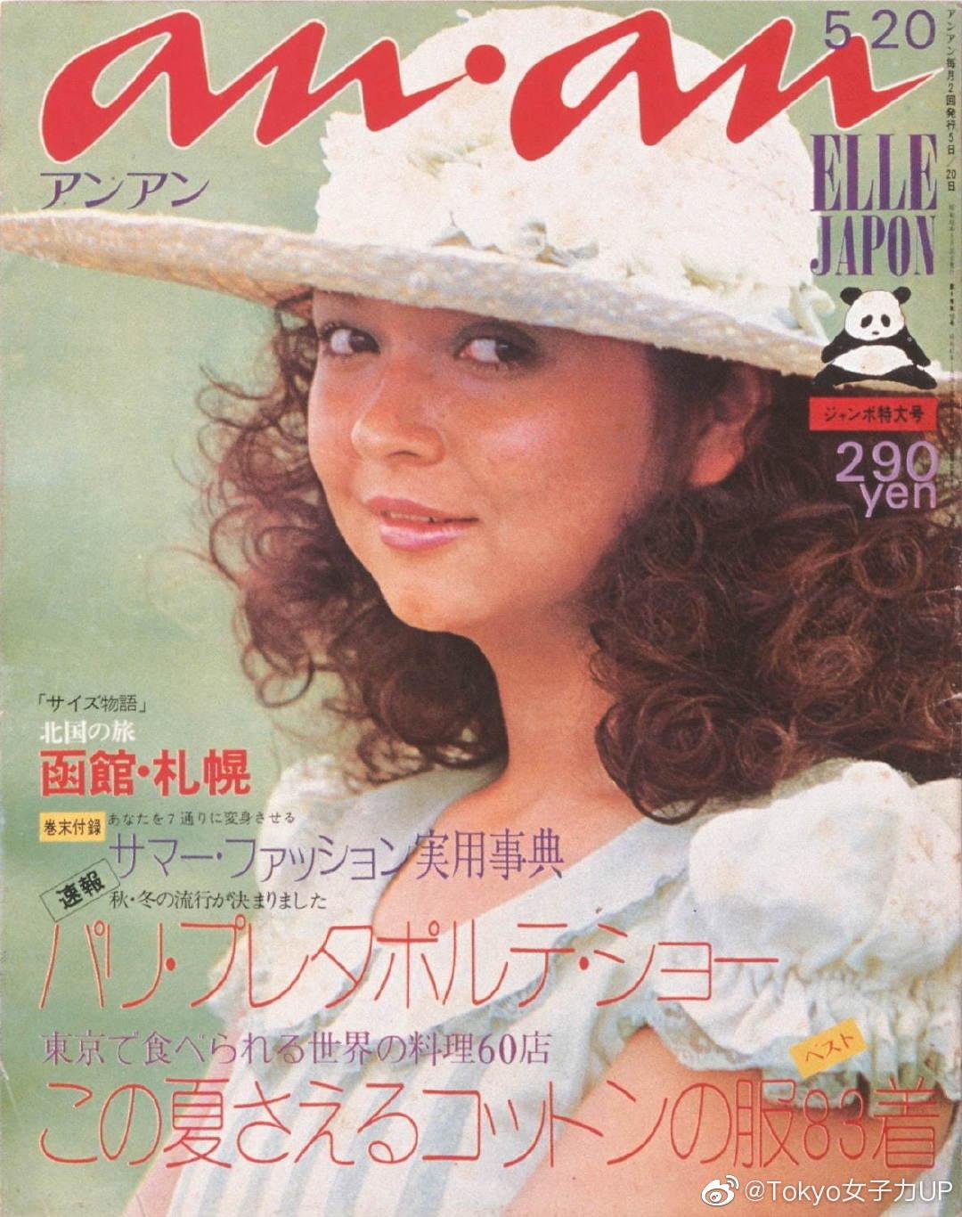 『anan』杂志,是由日本MAGAZINE HOUSE初出版