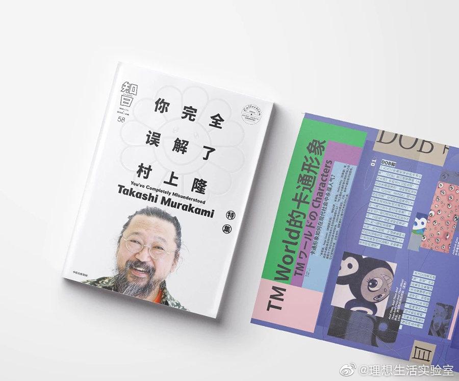日前,《知日》系列第 58 本特集正式发行,这次的主角是村上隆