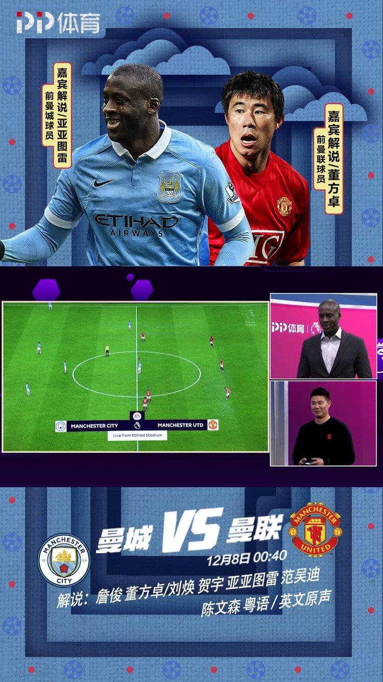 在PP体育演播室里@董方卓 和@YayaToure24 分别操作曼联和曼城展开了