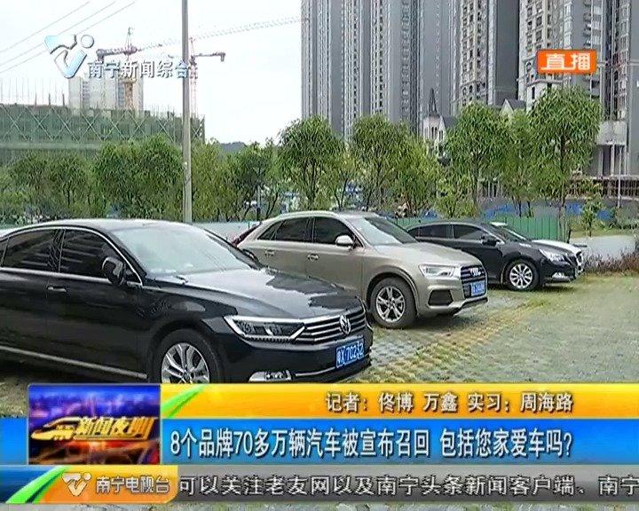 8个品牌70多万辆汽车被宣布召回 包括您家爱车吗