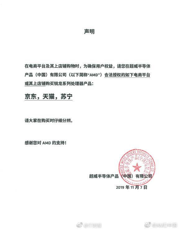 请在合法授权的天猫京东苏宁购买锐龙处理器2019年的双11已经落下帷