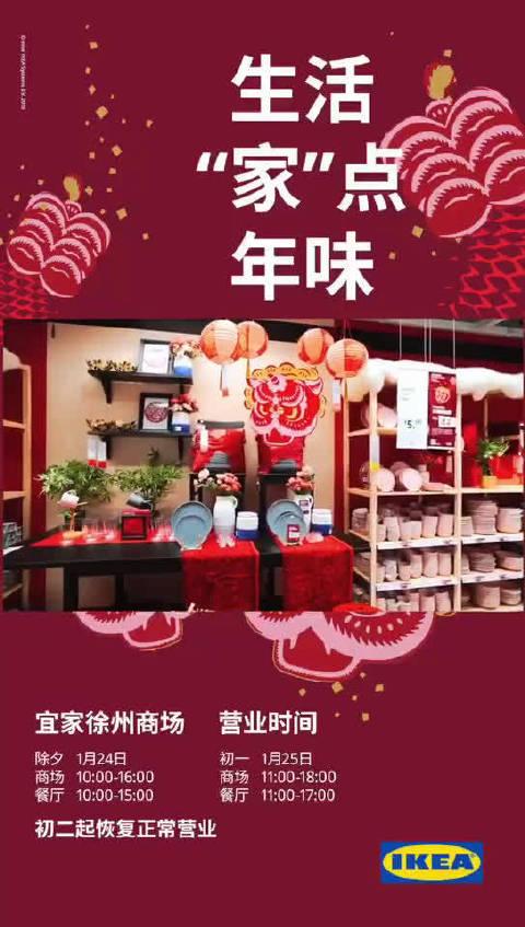 徐州宜家春节营业