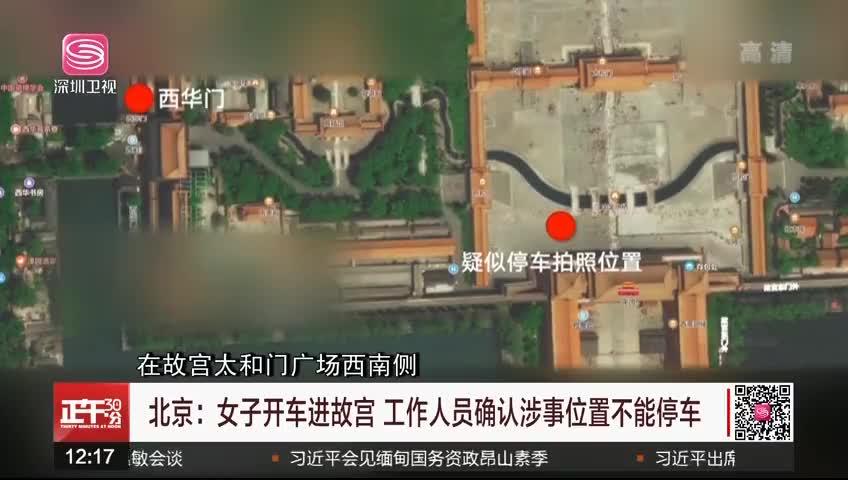 北京:女子开车进故宫 工作人员确认涉事位置不能停车