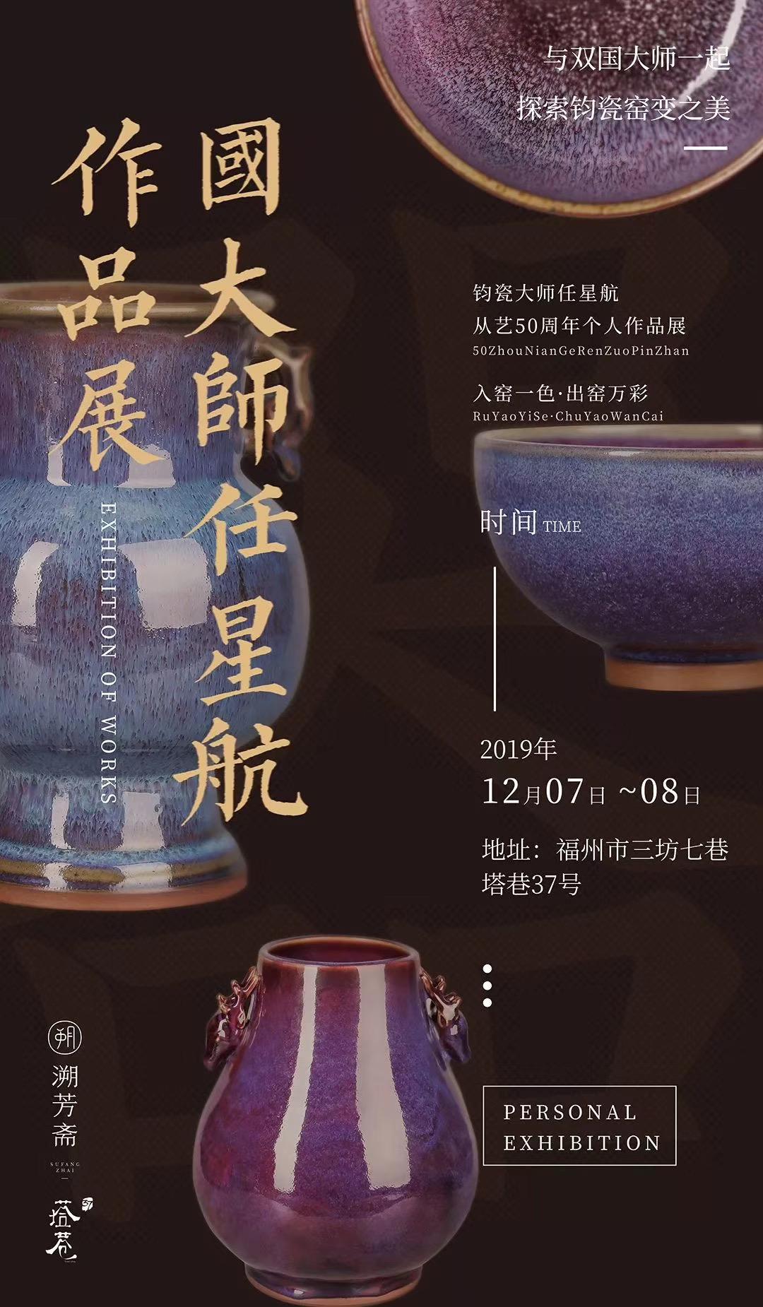 大美钧瓷,任老师从艺50周年作品展,地点福州三坊七巷